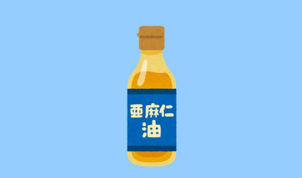 油 使い方 アマニ